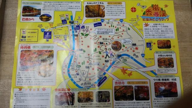 香嵐渓紅葉見どころマップ