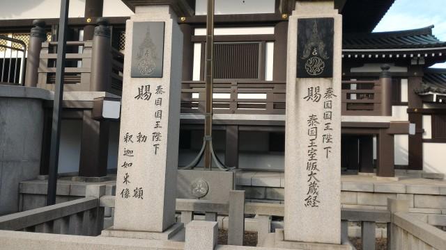 覚王山日泰寺泰国国王陛下からの賜り物の記念石碑