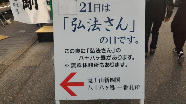 覚王山日泰寺の「弘法さん」の案内
