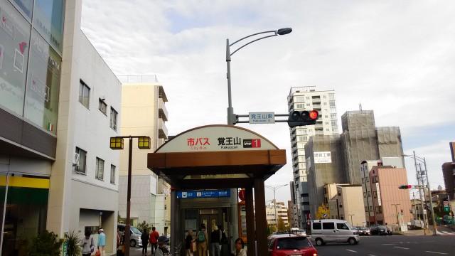 覚王山日泰寺に一番近い市バスバス停「覚王山」