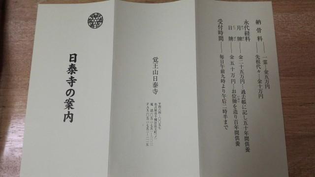 覚王山日泰寺の案内パンフレット
