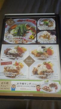 春日井市役所の展望レストランオガッシ食堂さん自慢のメイン料理メニュー