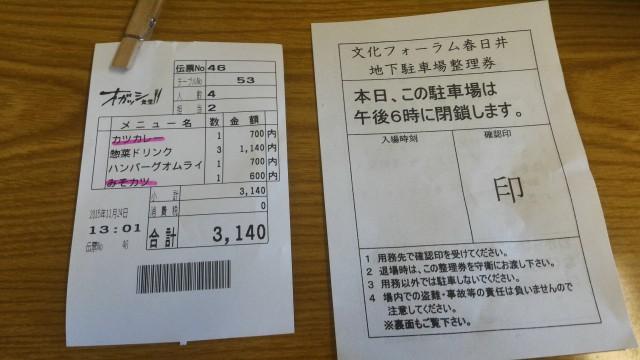 春日井市役所地下駐車場利用の際の証明印用紙