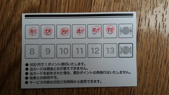 春日井市役所の展望レストラン「オガッシ食堂」のポイントカード