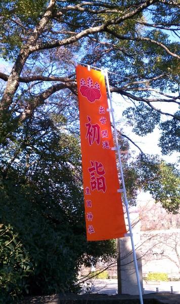 大阪市「豊國神社」初詣ののぼり