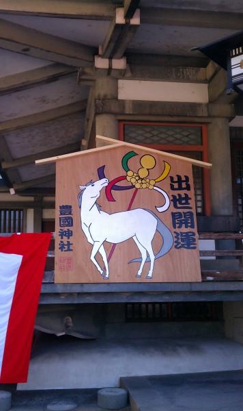 大阪市「豊國神社」の大絵馬
