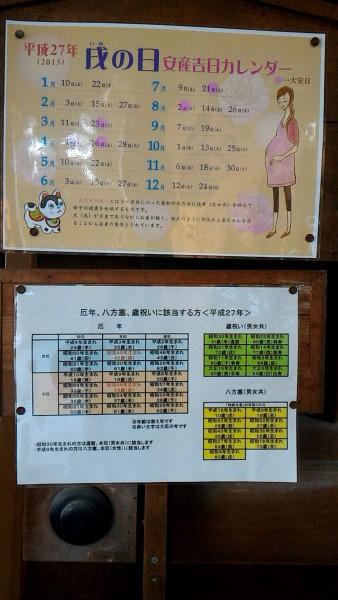 伊奴神社(名古屋市西区)で戌の日カレンダー