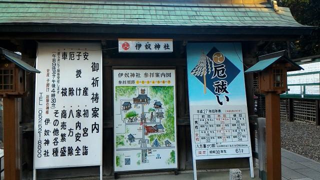 伊奴神社(名古屋市西区)のご祈祷案内、参拝案内図