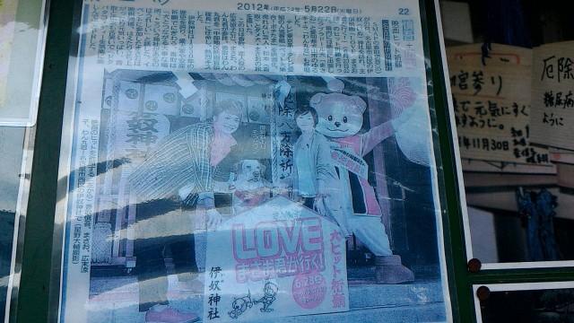 伊奴神社(名古屋市西区)へ参拝の香取慎吾さんと末広涼子さん
