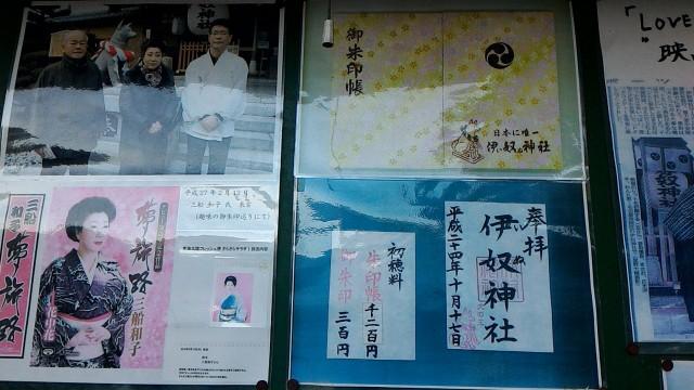 伊奴神社(名古屋市西区)へ参拝の演歌歌手三船和子さん