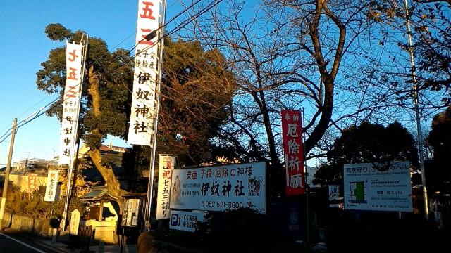 伊奴神社(名古屋市西区)の外観