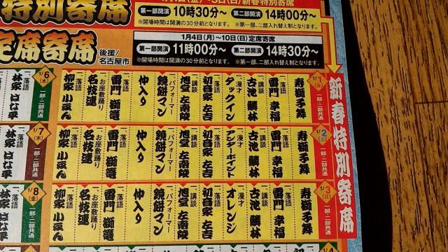 名古屋大須演芸場2016年1月1日から3日のスケジュール