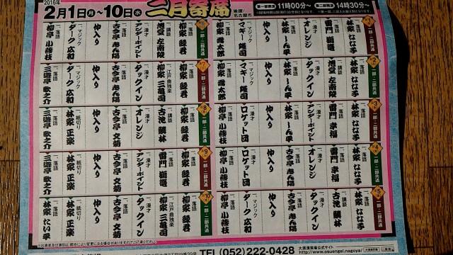 名古屋大須演芸場2016年2月寄席スケジュール