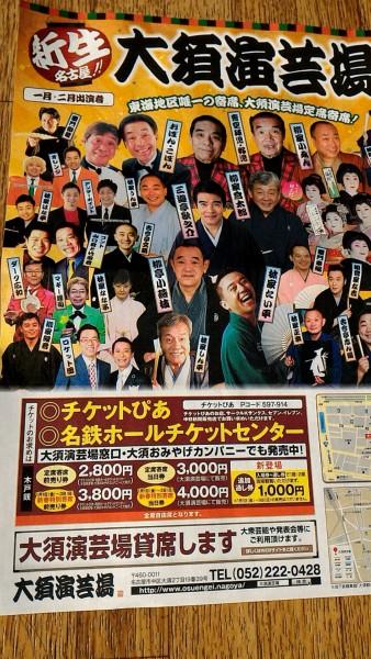 名古屋大須演芸場1月2月の出演者
