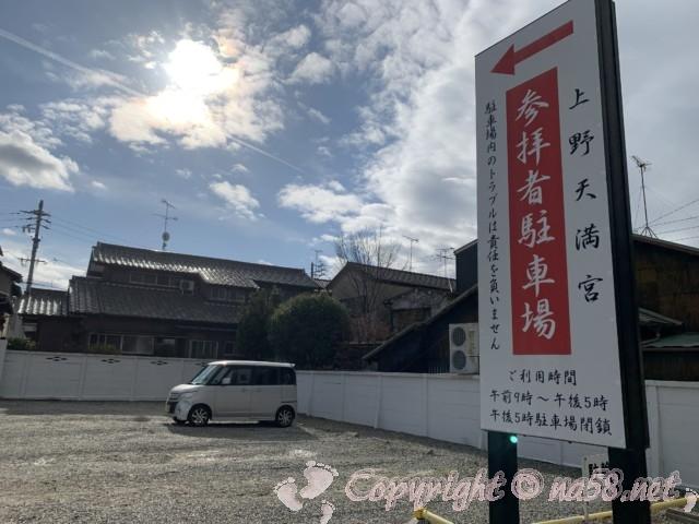 上野天満宮(名古屋市千種区)の参拝者用駐車場