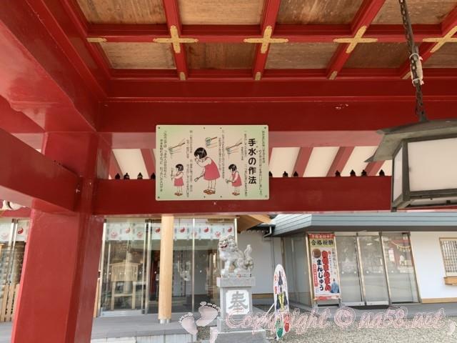 上野天満宮(名古屋市千種区)手水舎の作法