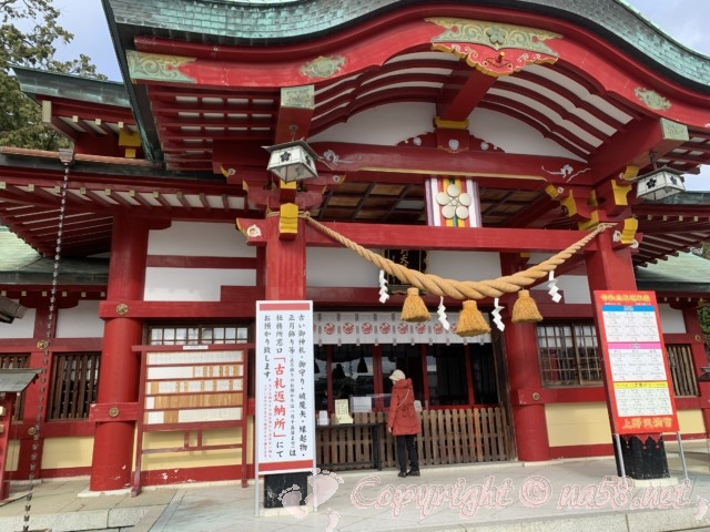 上野天満宮(名古屋市千種区)本殿でお参り
