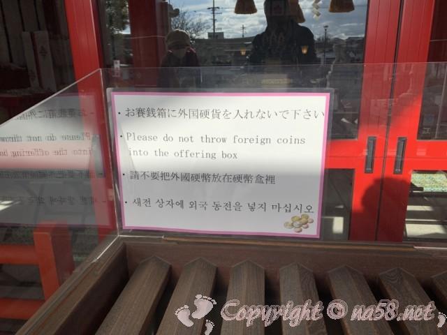 上野天満宮(名古屋市千種区)おさいせん箱に外国通貨はいれないでくださいとあります