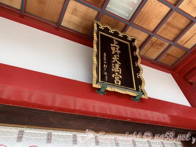 上野天満宮・本殿にお参り