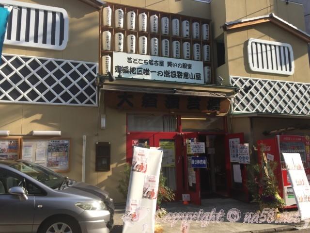 大須演芸場(名古屋市中区)の正面玄関