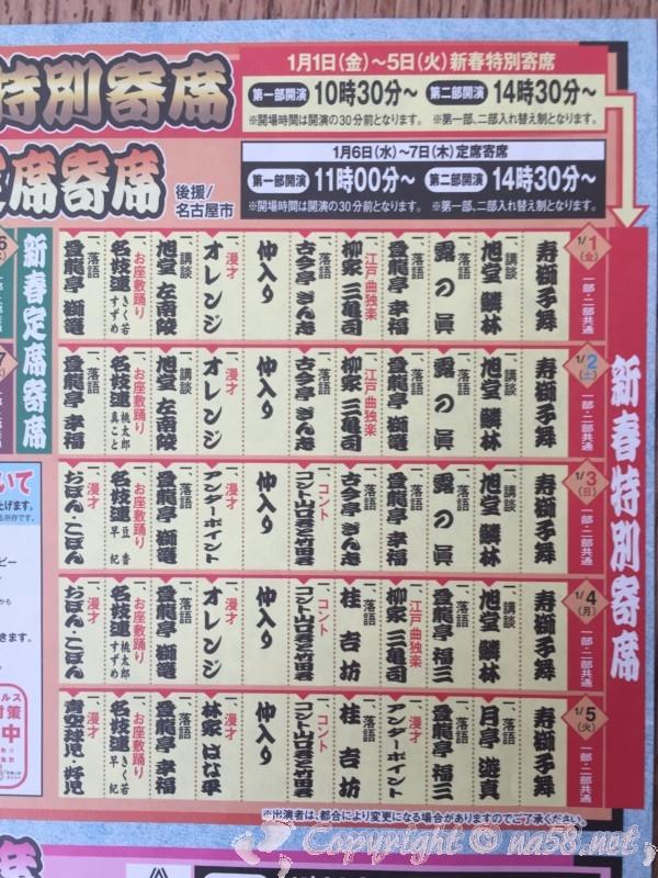 大須演芸場(名古屋市中区)の新春特別寄席のスケジュール表2021年