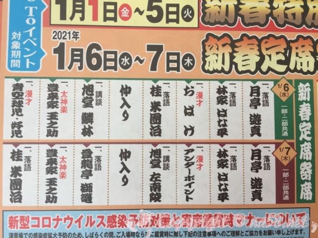 大須演芸場(名古屋市中区)の2021年1月6日7日寄席スケジュール