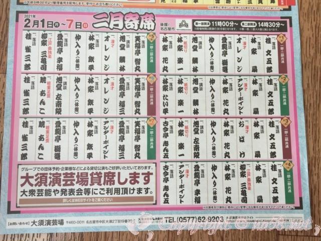 大須演芸場(名古屋市中区)2月寄席スケジュール