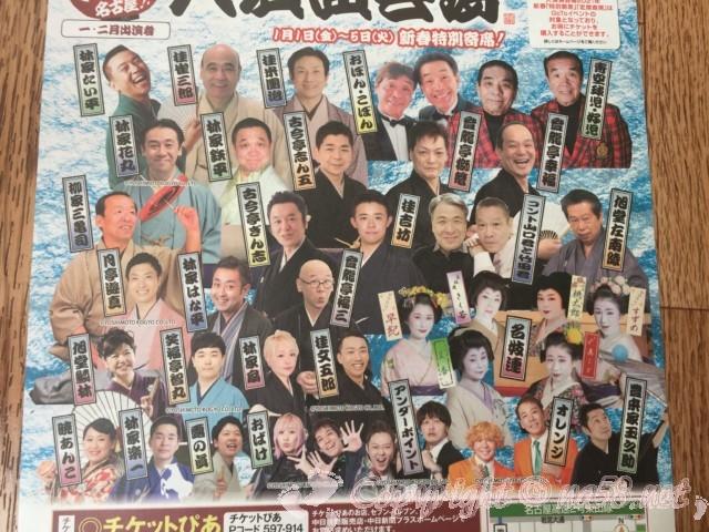 大須演芸場(名古屋市中区)1月2月の出演者の方々