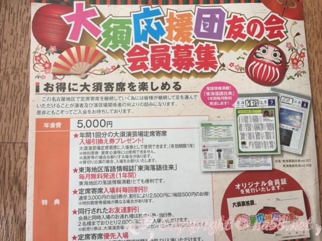 大須演芸場(名古屋市中区)大須応援団友の会の募集チラシ
