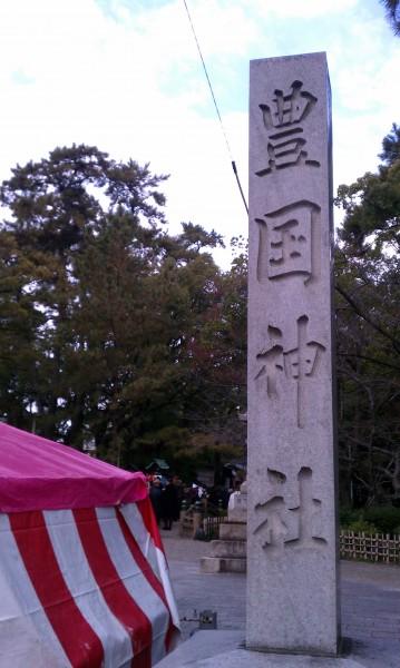 名古屋市中村区の豊国神社入り口付近