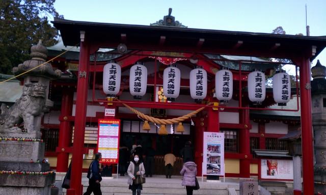 上野天満宮(名古屋市千種区)