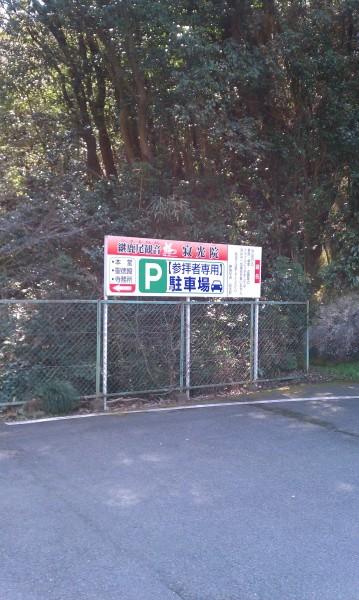 愛知県犬山市寂光院の駐車場の看板