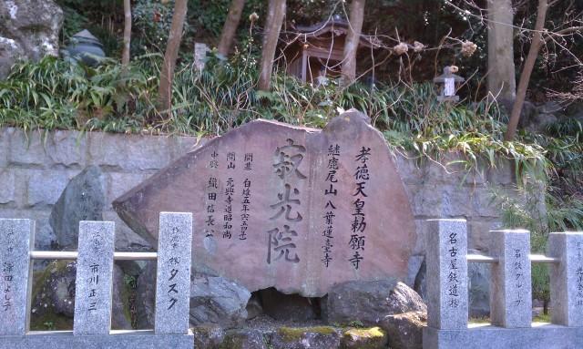 愛知県犬山市寂光院の石碑