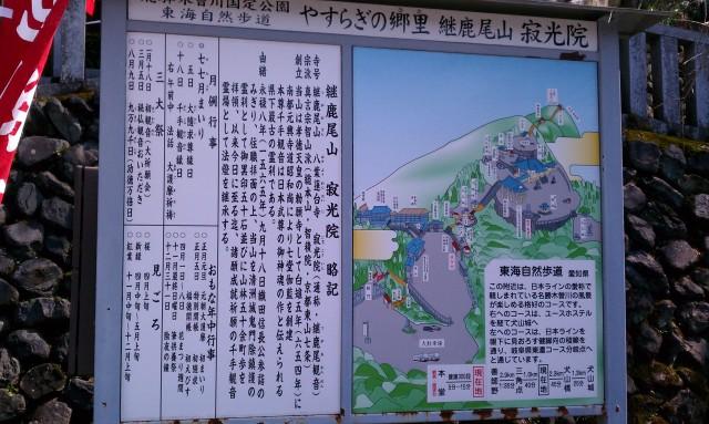 愛知県犬山市寂光院の全体像と案内図解説