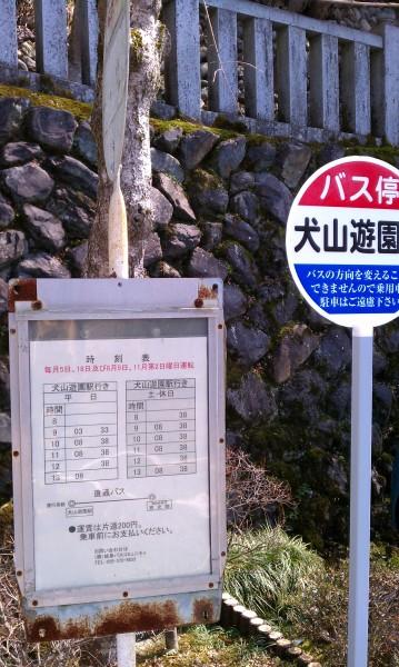 愛知県犬山市寂光院前のバス停