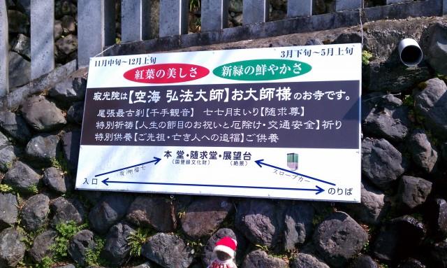 愛知県犬山市寂光院の本殿までの案内地図
