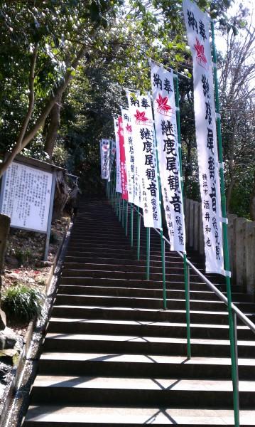 愛知県犬山市寂光院の七福神坂