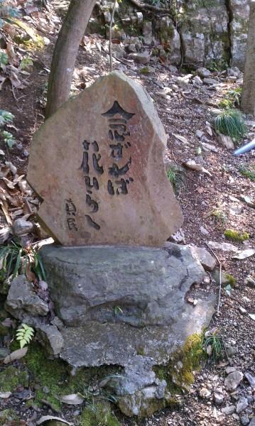 愛知県犬山市寂光院の七福神坂にある石碑