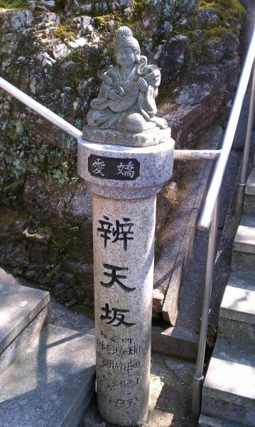 愛知県犬山市寂光院の弁財天石像
