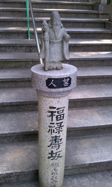 愛知県犬山市寂光院の福禄寿石像