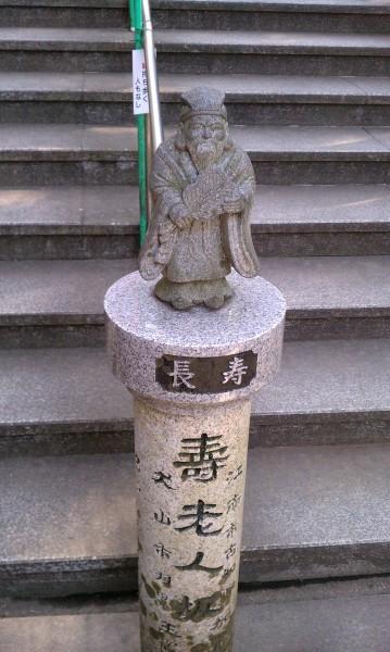 愛知県犬山市寂光院の寿老神石像
