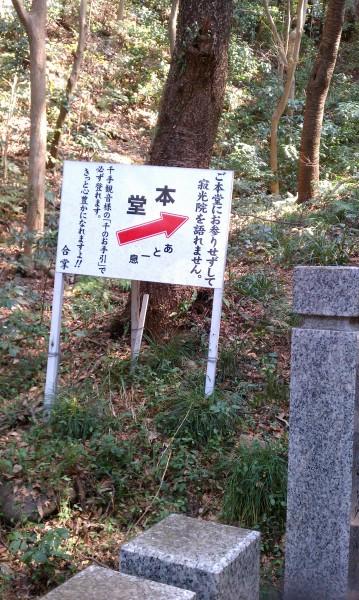 愛知県犬山市寂光院の坂道の励ましの看板