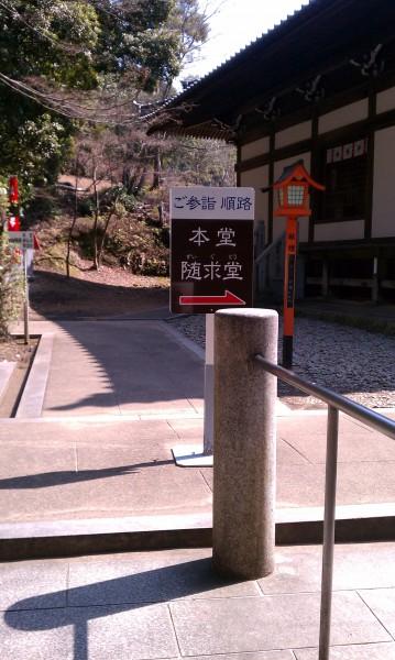 愛知県犬山市寂光院の本堂参拝順路案内