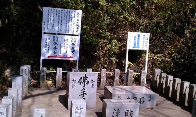 愛知県犬山市寂光院の佛手石と佛足石