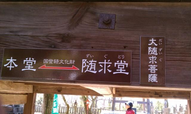 愛知県犬山市寂光院の本堂と随求堂