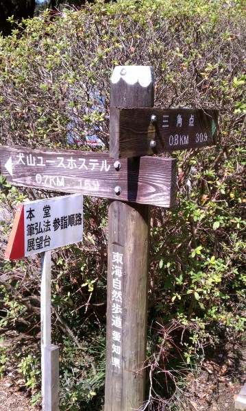 継鹿尾山山頂(三角点)への道標