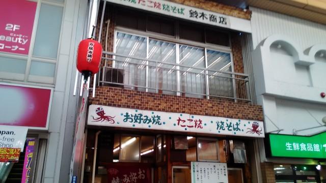 大須万松寺通りのお好み焼きが店「鈴木商店」の店構え