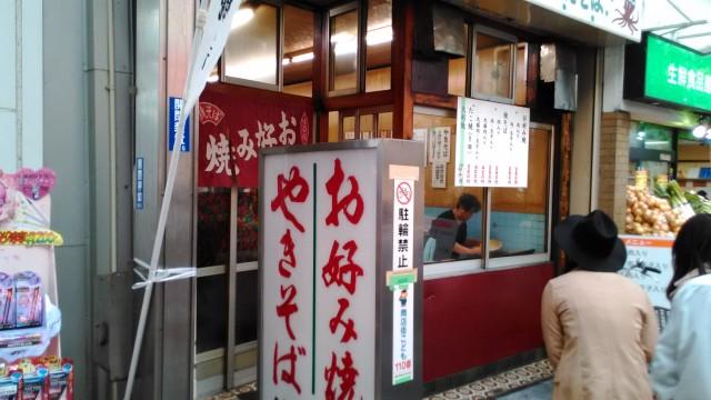 大須万松寺通りのお好み焼きが店「鈴木商店」看板