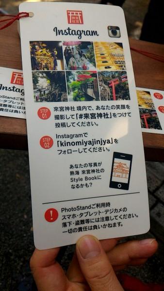 静岡県熱海市来宮神社スマホ用サイトも