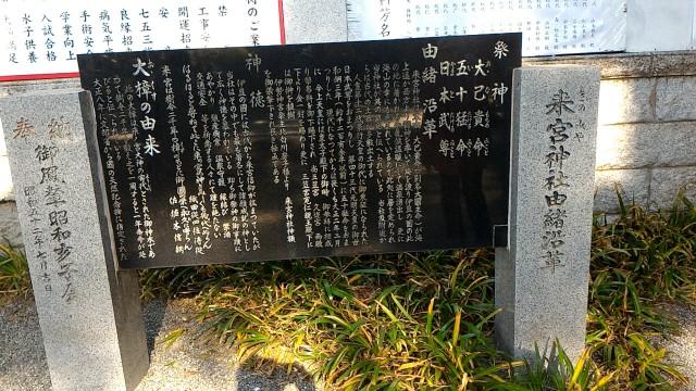 静岡県熱海市来宮神社の由緒沿革